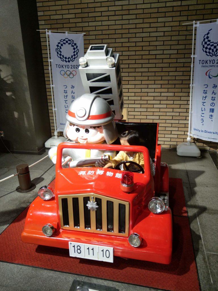 乗れる消防車
