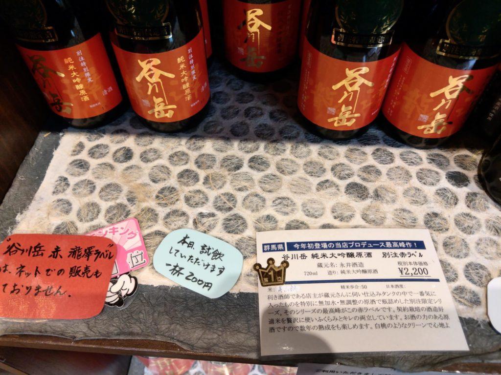 たきざわで日本酒