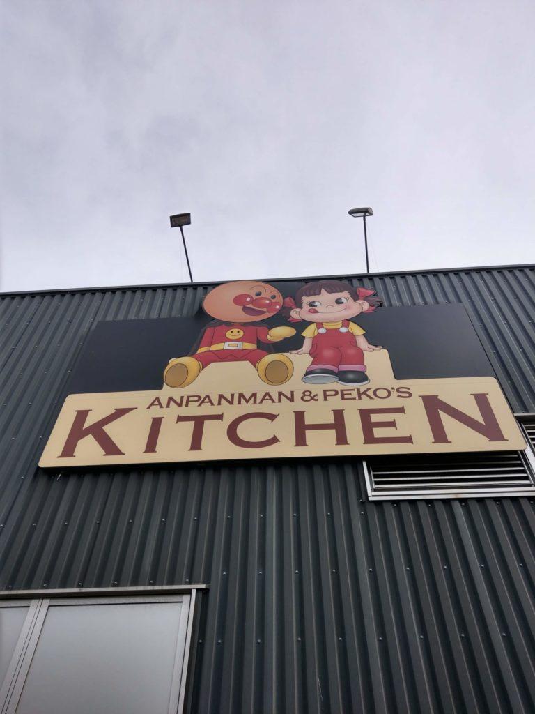 ぺこずキッチン