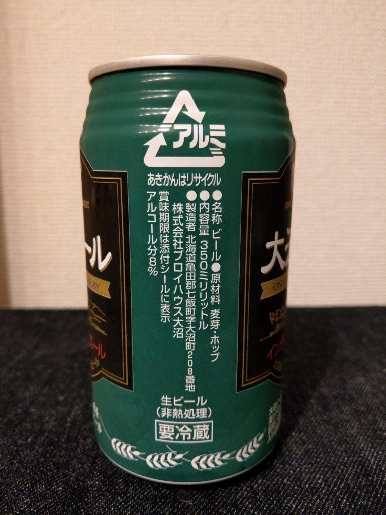 大沼ビールIPA横