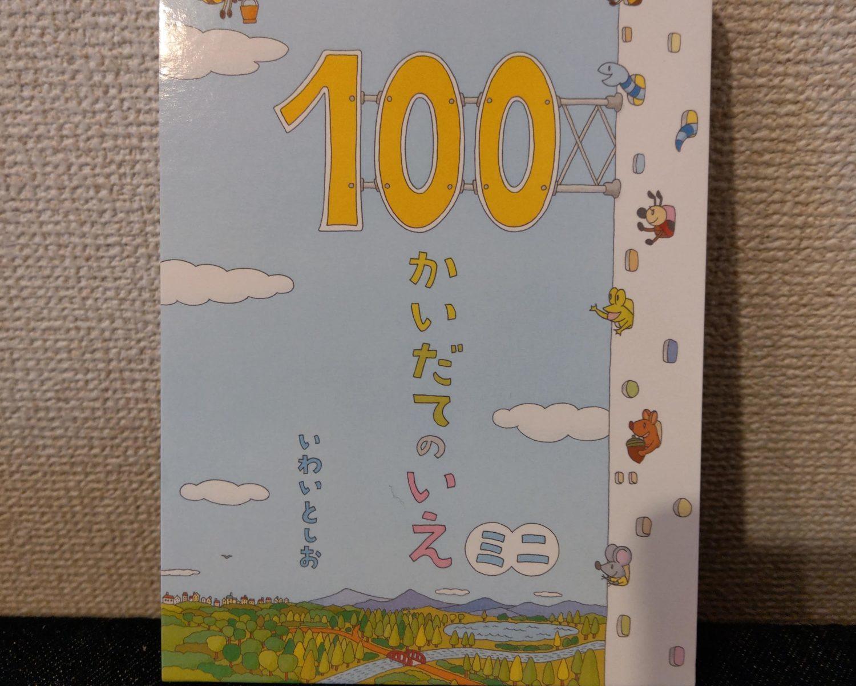 100かいだてのいえ表紙