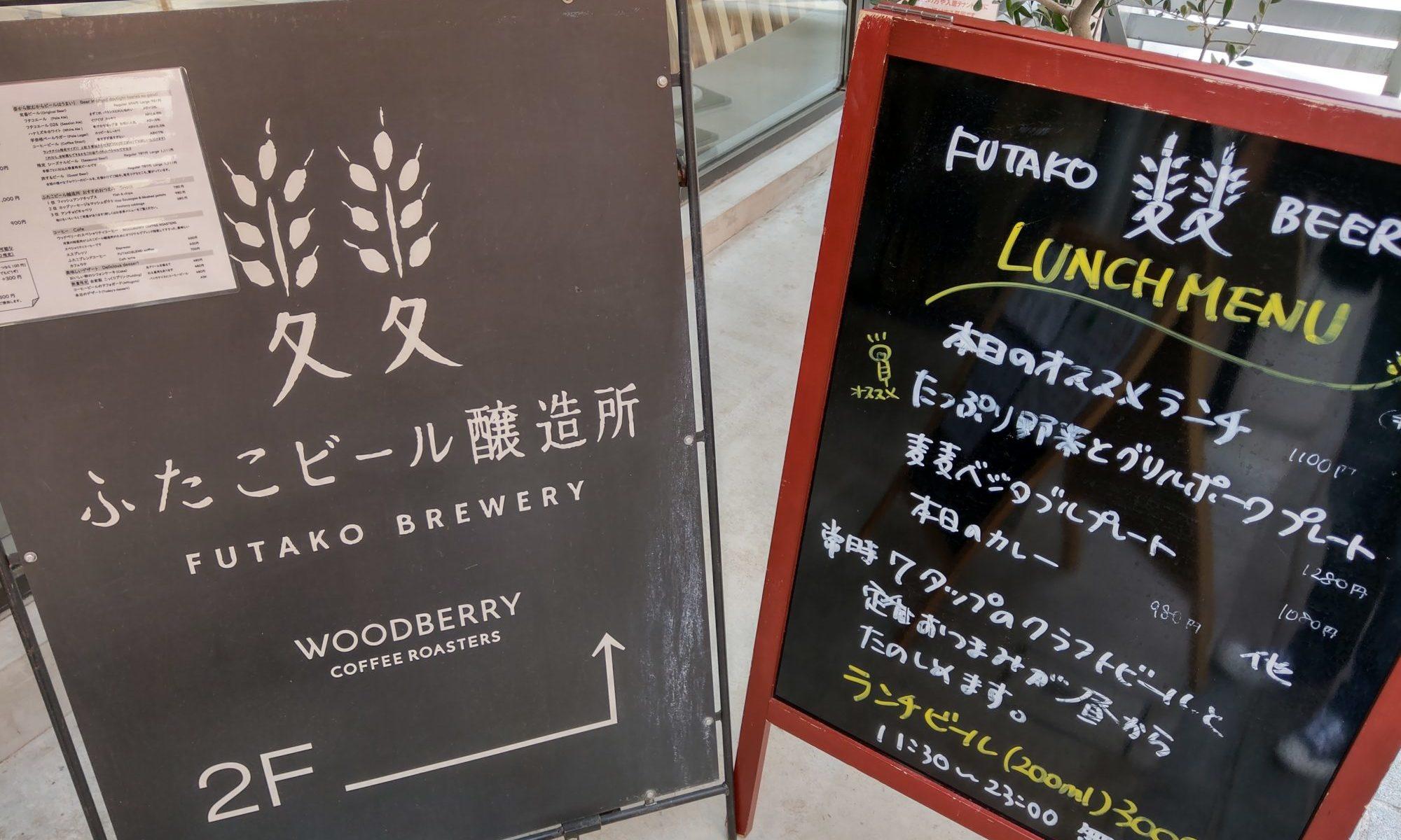 ふたこビール醸造所