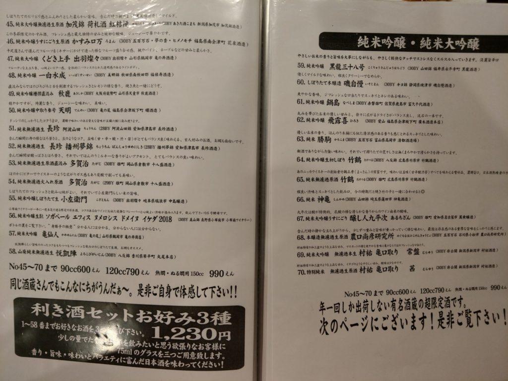 巌廻 日本酒メニュー②